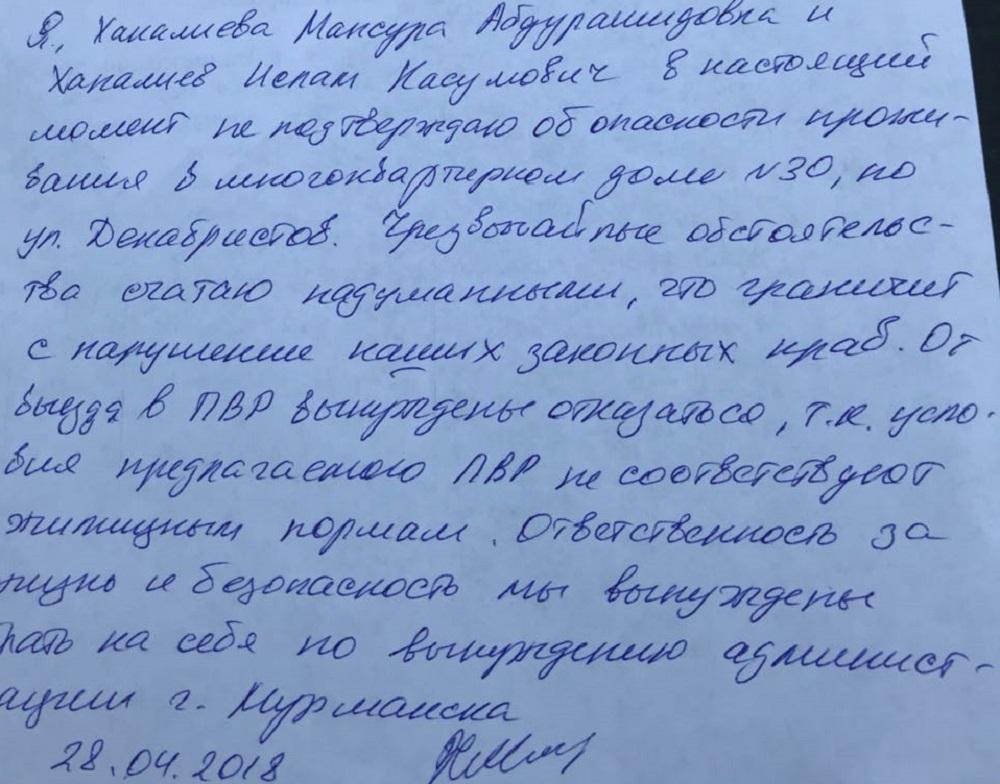 Жителям аварийного дома вМурманске начали выключать электричество